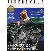 RIDERS CLUB (ライダース クラブ) 2006年 07月号 [雑誌]