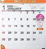高橋 2020年 カレンダー 壁掛け B2変型 E31 ([カレンダー]) 画像