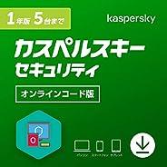 カスペルスキー セキュリティ (最新版)   1年 5台版   オンラインコード版   Windows/Mac/iOS/Android対応