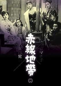 赤線地帯 [DVD]