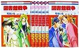 図書館戦争LOVE&WAR 1-7巻 セット (花とゆめCOMICS)