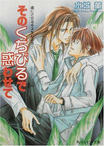 そのくちびるで惑わせて―虜にさせるキスをしよう〈2〉 (角川ルビー文庫)の詳細を見る
