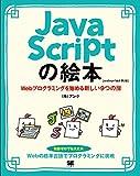 JavaScriptの絵本 第2版 Webプログラミングを始める新しい9つの扉