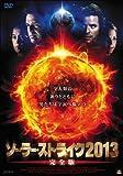 ソーラー・ストライク2013【完全版】 [DVD]