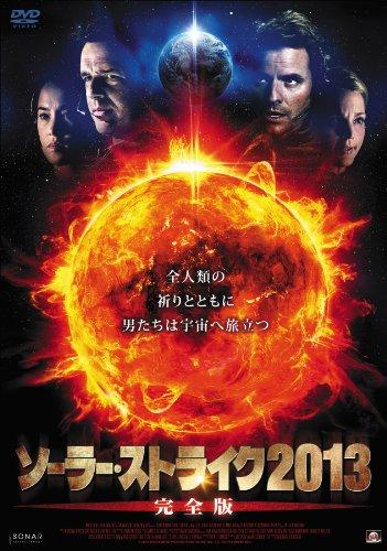 ソーラー・ストライク2013【完全版】 [DVD]の詳細を見る
