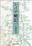レイテ戦記 (下) (中公文庫)