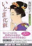 いとま化粧―縁切り茶屋始末帖 (広済堂文庫)