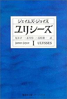 ユリシーズ〈1〉 (集英社文庫ヘリテージシリーズ)