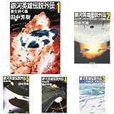 銀河英雄伝説 外伝 (創元SF文庫) 1-5巻 新品セット