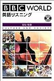 BBC World 英語リスニング 文化・社会 (CD book)