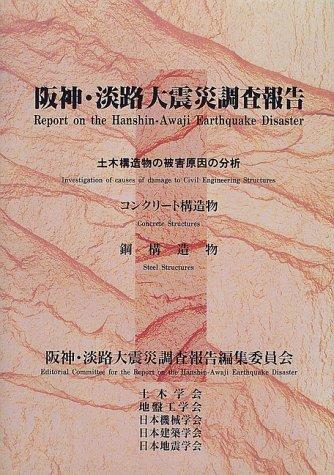 阪神・淡路大震災調査報告―土木構造物の被害原因の分析 (土木・地盤)