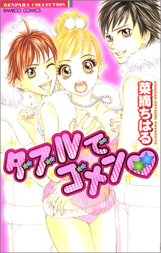 ダブルでゴメン (バンブー・コミックス 恋パラコレクション)