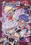 冒険! イクサー3 Vol.2 [DVD]