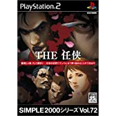 SIMPLE2000シリーズ Vol.72 THE 任侠