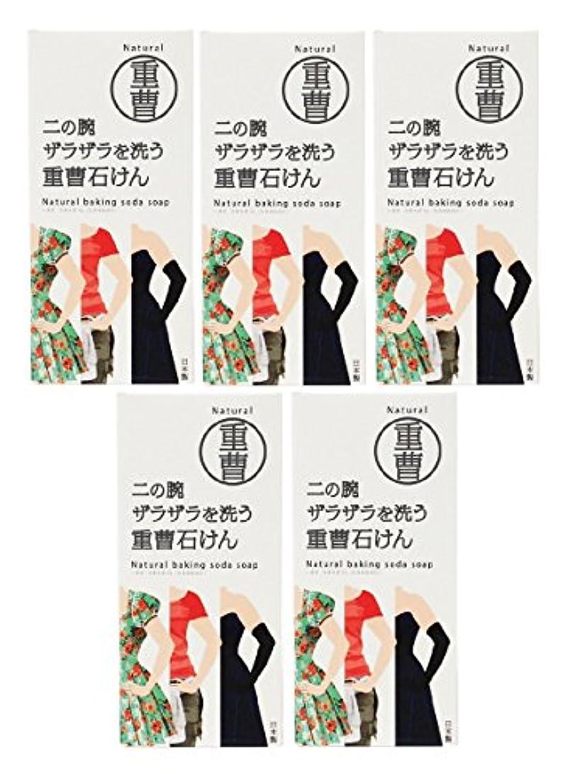 フェザー強化する散髪ペリカン石鹸 ニの腕を洗う重曹石鹸 135g×5個セット