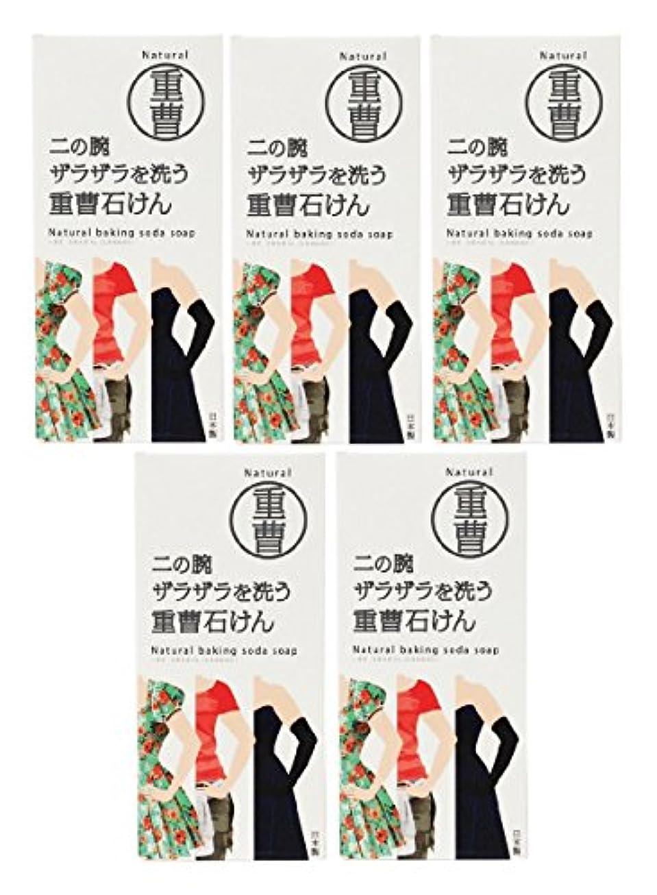 最近クアッガアンソロジーペリカン石鹸 ニの腕を洗う重曹石鹸 135g×5個セット