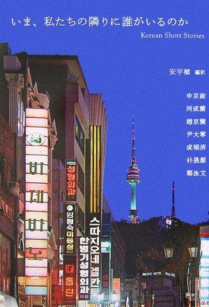 いま、私たちの隣りに誰がいるのか―Korean Short Storiesの詳細を見る