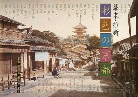 幕末・維新彩色の京都の詳細を見る