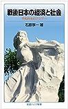 戦後日本の経済と社会――平和共生のアジアへ (岩波ジュニア新書)