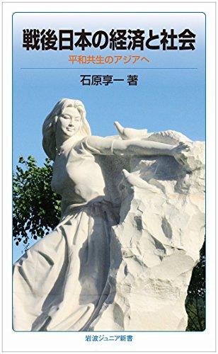 戦後日本の経済と社会――平和共生のアジアへ (岩波ジュニア新書)の詳細を見る