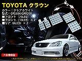 TOYOTA 18系ゼロクラウン専用 69灯ルームLEDセット(RFN5)