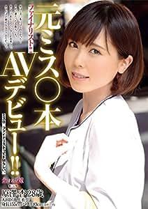 元ミス○本ファイナリスト! ! AVデビュー! !  AV [DVD]