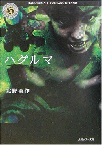 ハグルマ (角川ホラー文庫)の詳細を見る