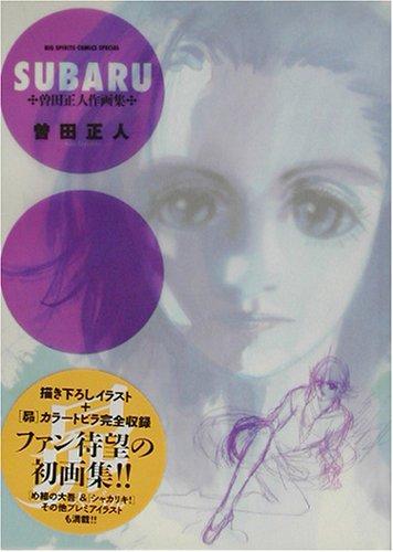 SUBARU―曽田正人作画集 (BIG SPIRITS COMICS SPECIAL)の詳細を見る