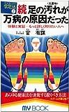足心道秘術〈2〉続・足の汚れ(沈殿物)が万病の原因だった―体験と実証 もっと詳しく知りたい人へ (マイ・ブック) [新書] / 官 有謀 (著); 文化創作出版 (刊)