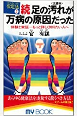 足心道秘術〈2〉続・足の汚れ(沈殿物)が万病の原因だった―体験と実証 もっと詳しく知りたい人へ (マイ・ブック) 新書