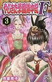 やじきた学園道中記F(3)(プリンセス・コミックス)