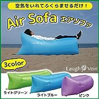 固定ペグ付き☆ 空気を入れるだけで簡易ソファ☆ DAIMエアソファ 全3色【数量限定特別価格】