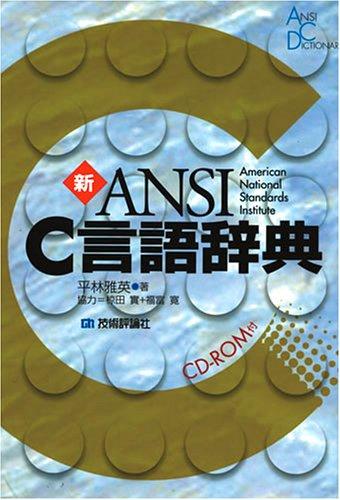 新ANSI C言語辞典