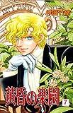 黄昏の楽園 7 (プリンセスコミックス)