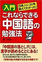 入門 これならできる中国語の勉強法―日本人に30年教えてわかった!