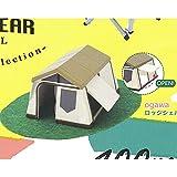 OGAWA ロッジシェルター T/C (アウトドア キャンプギア ミニチュアコレクション ミニチュア グッズ フィギュア ジオラマ 模型 ガチャ おもちゃ ケンエレファント)