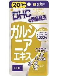 DHC ガルシニアエキス 20日分 100粒