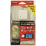 ステイヤーiPhone/iPad用ワンセグチューナー ST-PLW1WH ホワイト