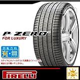ピレリ P ゼロ LUXURYパターン 245/45R19 98Y ランフラット ★ BMW承認タイプ サマータイヤ