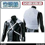 NSP 空調服 インナースペーサー SP-INR【空調服をより涼しく】 (¥ 6,780)