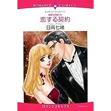 恋する契約 ~危険な天使たち~ (ハーモニィコミックス)