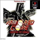 アーマード・コア マスターオブアリーナ PlayStation the Best
