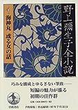 野上彌生子全小説 〈第4巻〉 海神丸 或る女の話