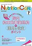ニュートリションケア 2019年7月号(第12巻7号)特集:食事の質向上を目指して 院内約束食事箋規約の運用と改定ポイント