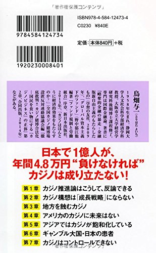 カジノ幻想 (ベスト新書)