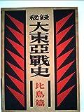 秘録大東亜戦史〈〔第4〕〉比島篇 (1953年)