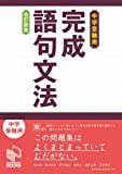 中学受験用 完成語句文法 改訂新版 (日能研ブックス)