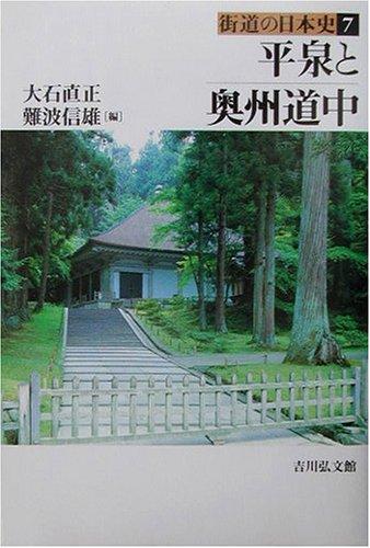 平泉と奥州道中 (街道の日本史)
