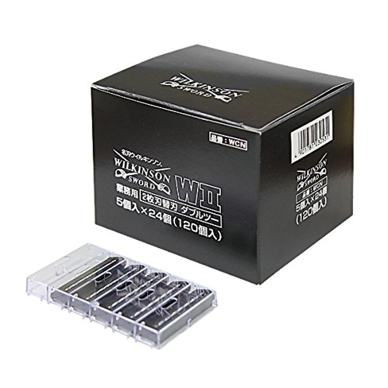 バッジ航空前件ウィルキンソン?ソード W2(ダブルツー)替刃 5個×24(1箱120個)二枚刃式 WILKINSON W2