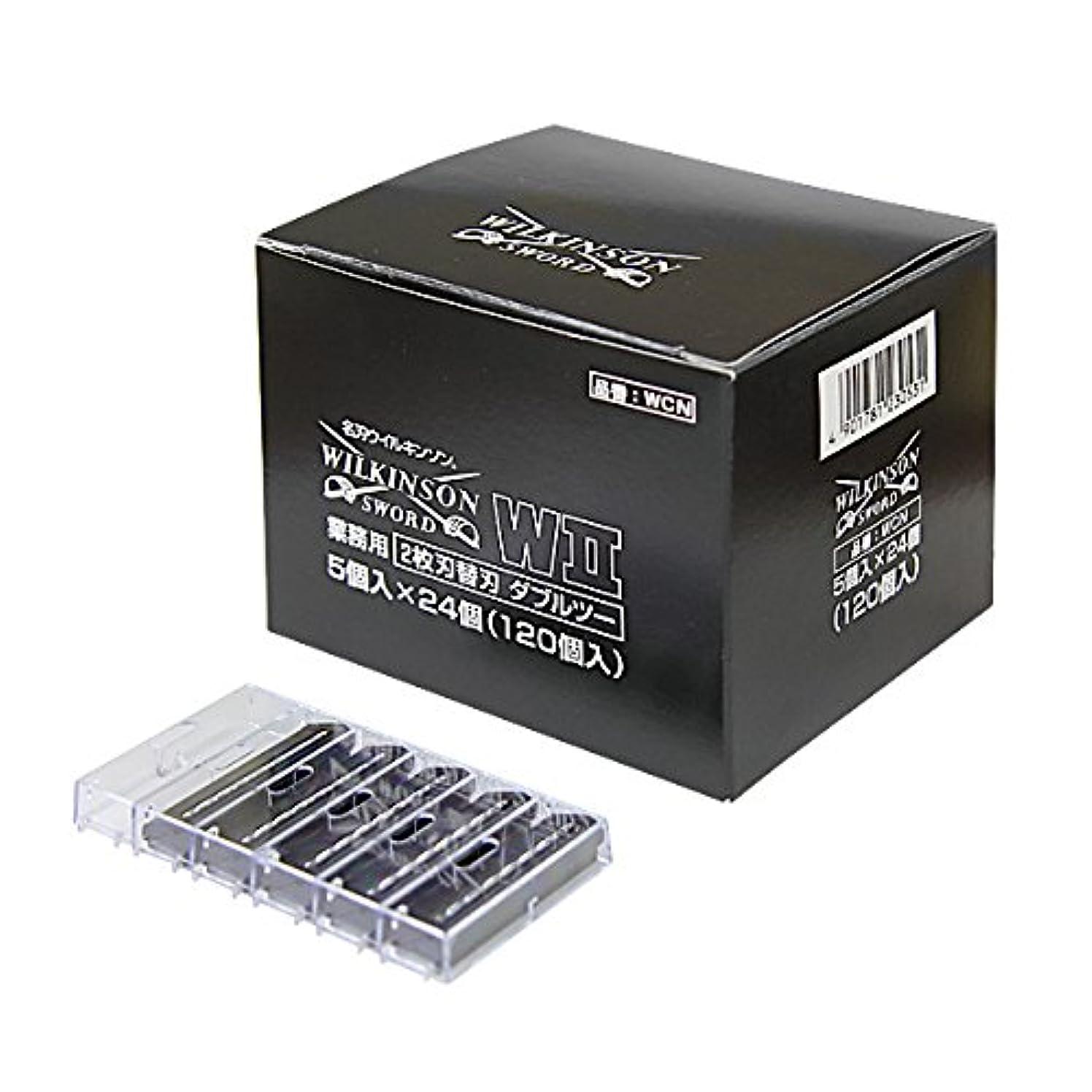 に付ける実験下着ウィルキンソン?ソード W2(ダブルツー)替刃 5個×24(1箱120個)二枚刃式 WILKINSON W2